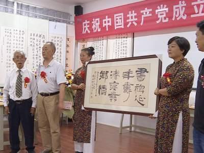 87岁退休老干部李绍全举办个人书画展献礼建党100周年