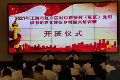 2021年上海市虹口区对口帮扶丘北县村(社区)党组织书记抓党建促乡村振兴培训班开班