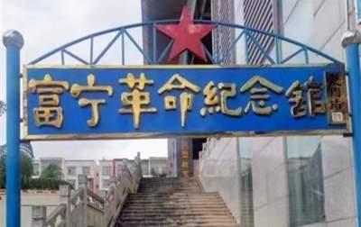 走进红色文山 | 富宁革命纪念馆--写满传奇故事的地方