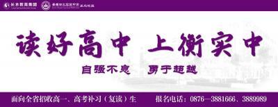 2021云南衡水实验中学丘北校区招生简章