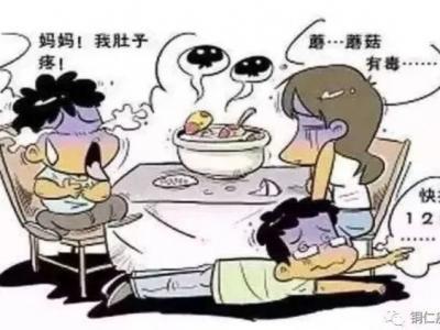 云南省疾控中心预防夏季防病风险提示之二:野生菌中毒