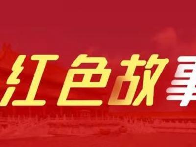 """【丘北红色故事会 】""""968""""运送神将—姜庆云 (第二十期)"""