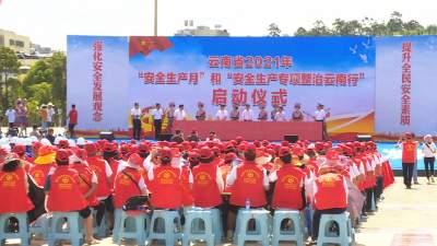 """云南省""""安全生产月""""和""""安全生产专项整治云南行""""启动仪式在丘北举行"""