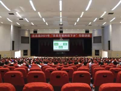 """丘北县举行""""百名专家科技下乡""""专题培训会"""