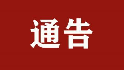 丘北县应对新冠肺炎疫情工作领导小组指挥部关于加强新冠肺炎疫情防控工作的通告