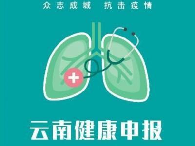 关于云南健康码,你关心的问题都在这里!