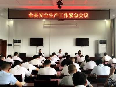 丘北县召开安全生产工作紧急会议