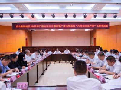 丘北县举行建党100周年广播电视安全播出工作推进会