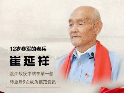 【红色档案·述说云南⑨】老兵崔延祥:12岁参军抗日,渡江战役中站在第一船