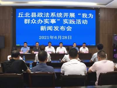 """丘北县政法系统举行""""我为群众办实事""""实践活动新闻发布会"""