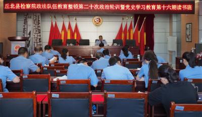 丘北县检察召开政法队伍教育整顿党史读书班