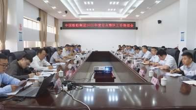 中国船舶集团2021年度定点帮扶工作推进会在丘北召开