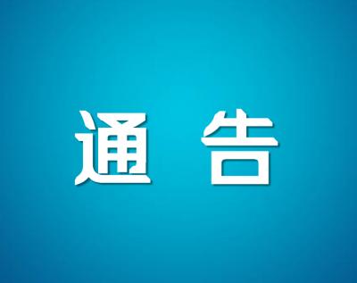丘北县人民政府关于禁止违法开采地下水的通告