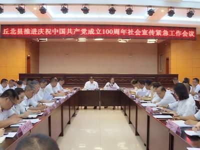 丘北县推进庆祝中国共产党成立100周年社会宣传紧急工作会议