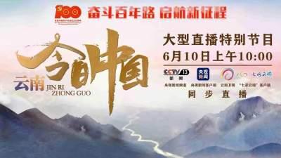 直播|奋斗百年路 启航新征程:今日中国.云南