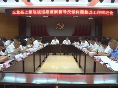 丘北县召开上级巡视巡察督察督导反馈问题整改工作推进会