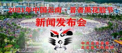 【直播】2021年中国云南·普者黑花脸节新闻发布会
