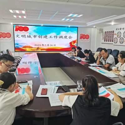【争做文明人·共创文明城】丘北县召开文明城市创建调度会