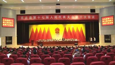 丘北县第十七届人民代表大会第六次会议闭幕