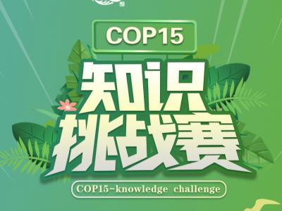 【COP15】生物多样性知多少?知识挑战赛等你来!