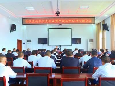 丘北县第十七届人民代表大会第六次会议举行中共党员负责人会议暨严肃选举纪律专题会议
