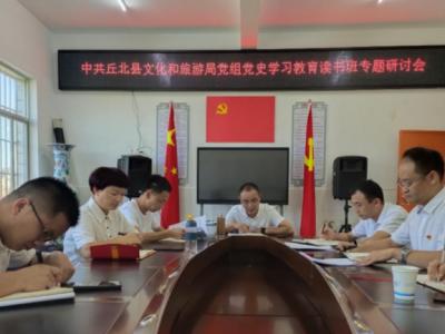 丘北县文化和旅游局党组班子党史学习教育读书班开展专题研讨