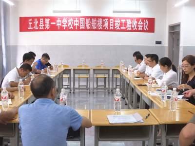 丘北县第一中学校中国船舶楼项目竣工验收
