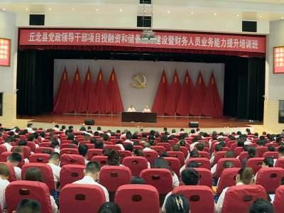 丘北县党政领导干部集中学习政府项目投融资和项目储备业务知识