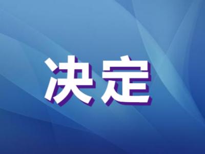 丘北县人大常委会关于召开丘北县第十七届人民代表大会第六次会议的决定