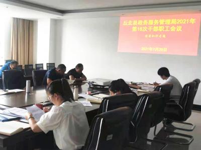 丘北县政务服务管理局召开保密工作专题会议