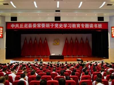 现场教学+专题辅导丘北县党史学习教育专题读书班看点多多