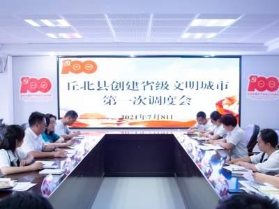 丘北县召开创建省级文明城市第一次调度会