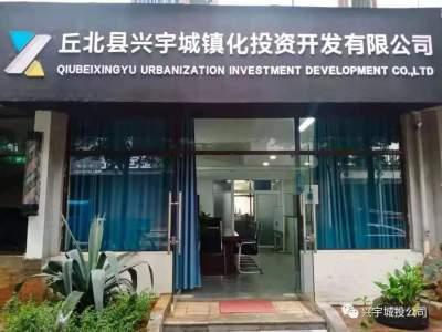 兴宇城投公司下属传媒公司招聘公告