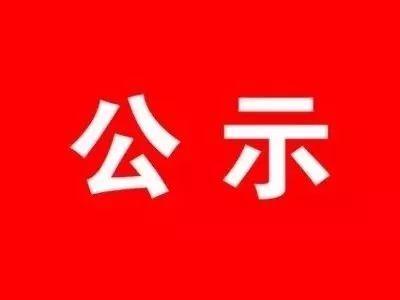 正在公示!丘北县1人拟推荐全国文化和旅游系统劳动模范