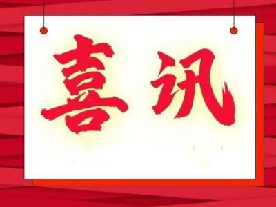 丘北县农科局渔业工作站杨洪福获省级自然科学奖三等奖