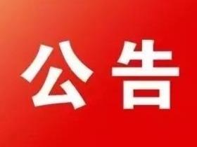丘北县第十七届人民代表大会第六次会议公告(第三号)