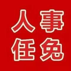 丘北县人大常委会关于杨玉彩、杨艳萍二位同志任职的通知