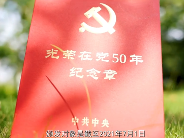 光荣在党50年 峥嵘岁月守初心、歌唱《星辰大海》献礼中国共产党百年华诞