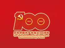 从党的奋斗历史中汲取前进力量