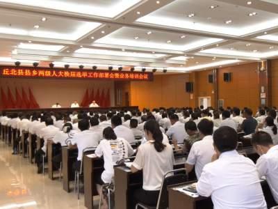 丘北县召开县乡两级人大换届选举工作部署会暨业务培训会