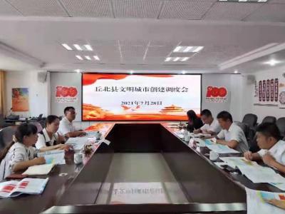 丘北县推进文明城市创建网报材料工作