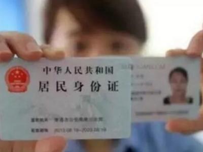 便民新措!因疫情无法回国的云南籍人员,可委托国内近亲属代为换领居民身份证