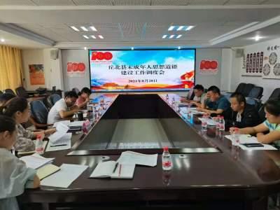 丘北县召开未成年人思想道德建设工作调度会