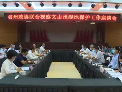省政协联合视察文山州湿地保护工作座谈会在丘北县召开