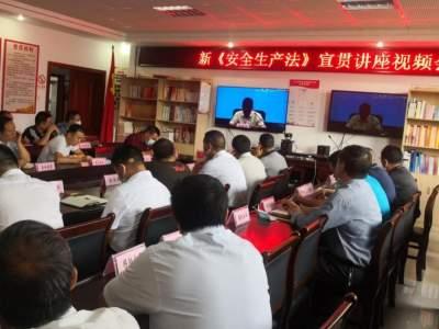丘北县组织参加新《安全生产法》专题讲座视频会