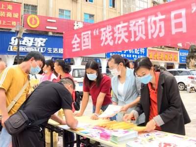 """丘北县开展第五个全国""""残疾预防日""""宣传教育活动"""