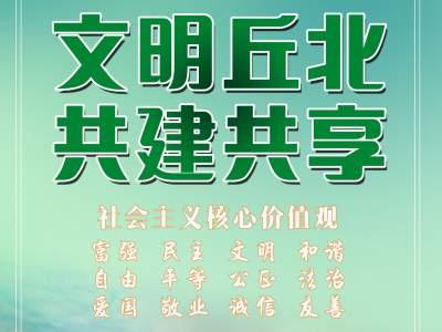 创卫知识 | @丘北人一起来学习创建国家卫生县城(城市)知识(七)
