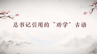 """创意沙画丨总书记引用的""""劝学""""古语"""
