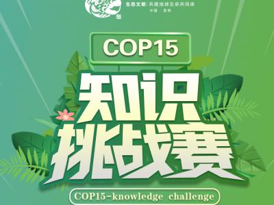 【COP15】等你来战!COP15知识挑战赛复活计划正式开启