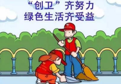 创卫知识   @丘北人一起来学习创建国家卫生县城(城市)知识(二一)
